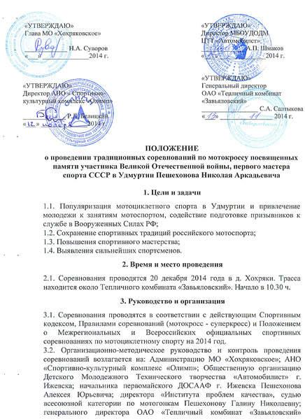 1550 X 2130 561.1 Kb Мотокросс в Хохряках 20 декабря 2014 г.