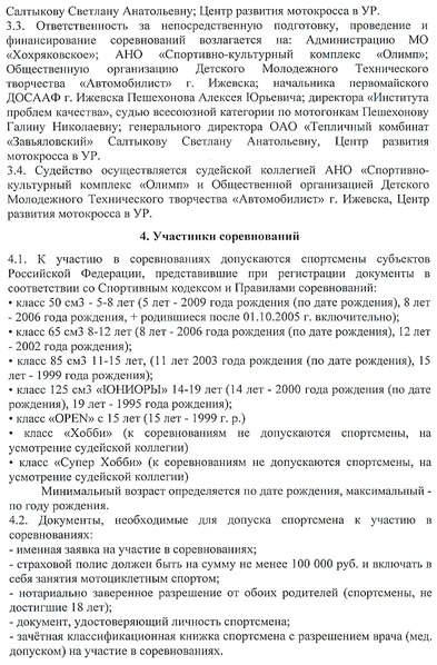 1351 X 2058 559.8 Kb 1550 X 2130 561.1 Kb Мотокросс в Хохряках 20 декабря 2014 г.