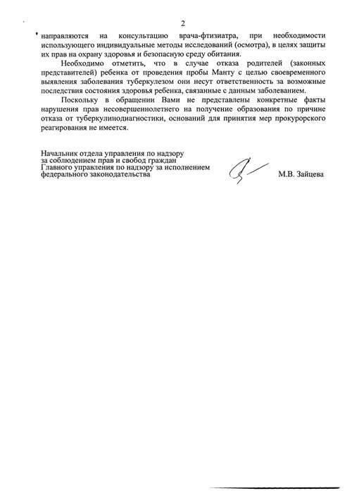 Должностная Инструкция Врача Фтизиатра