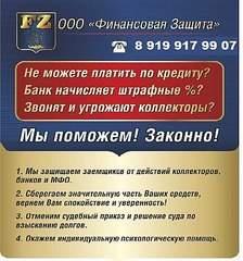 433 X 463 58.6 Kb Займы, кредиты, микрозаймы, помощь в получении кредитов, возврат комиссий - Визитки.