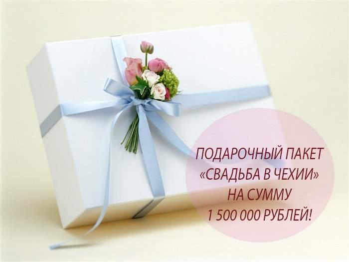 700 x 525 КОНКУРС 'СВАДЬБА В ЧЕХИИ' | УДМУРТИЯ| ИЖЕВСК