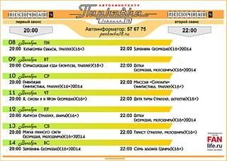 1707 X 1212 737.0 Kb Автомобильный кинотеатр 'Парковка'