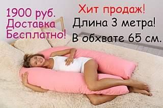 720 X 480 114.7 Kb 1280 X 960 222.6 Kb 768 X 1024 207.9 Kb 1920 X 1425 616.4 Kb 1920 X 1036 412.5 Kb Подушки для беременных и кормящих мам!
