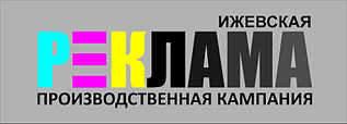 1920 X 686 56.2 Kb Визитки. Рекламные Агентства Ижевска.