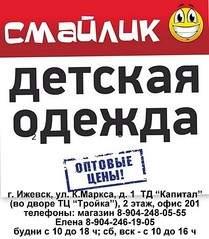 1674 X 1914 371.8 Kb СМАЙЛИК - магазин детской одежды в Ижевске