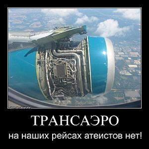 720 X 719  71.5 Kb Заявление авиакомпании <Трансаэро>