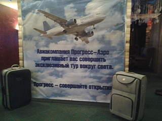 1920 X 1440 642.3 Kb Обменяю банер с самолетом на аренду железной конструкции.