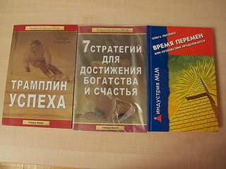 1920 X 1440 552.4 Kb отдам даром 3 книги по достижению успеха