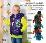 800 X 749 173.6 Kb Куртки, костюмы, комбезы, трансформеры=New-step-N11- СБОР! Весна-2015!