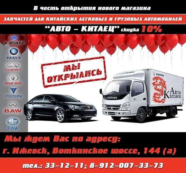 800 X 745 138.1 Kb Акции, скидки, подарки в магазинах Ижевска