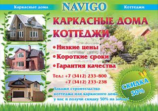 626 X 441 163.8 Kb Строительство домов и бань. Визитки
