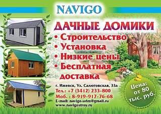 807 X 569 151.6 Kb 626 X 441 163.8 Kb Строительство домов и бань. Визитки
