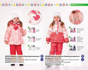 1200 X 950 338.0 Kb ОR*ВУ-Верхн.одежда+трикотаж от 0 до 16лет! Распрод.+Новая коллекция !