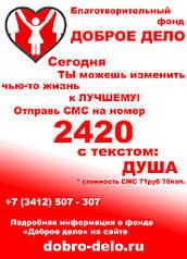 1476 X 2048 841.2 Kb Благотворительный фонд 'Доброе Дело' - ПРИСОЕДИНЯЙТЕСЬ!