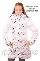 467 X 700 111.7 Kb Pikolino. Детская одежда по детским ценам. Зима от 800 руб., Весна от 350 руб.СБОР