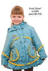 467 X 700 126.3 Kb 467 X 700 111.7 Kb Pikolino. Детская одежда по детским ценам. Зима от 800 руб., Весна от 350 руб.СБОР