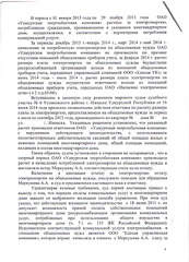 1264 X 1752 305.9 Kb Беспредел энерго-сбытовой компании.