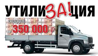 1024 X 587 150.9 Kb 'Автоцентр ГАЗ' отвечает на вопросы