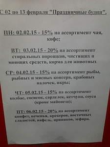 1536 X 2048 833.5 Kb Акции, скидки, подарки в магазинах Ижевска