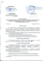 1654 X 2339 471.7 Kb мотокросс воткинск 21 февраля 2015