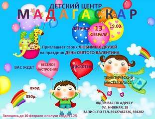 604 X 466  75.6 Kb Частные детские сады и развивающие центры