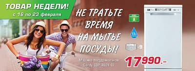 783 X 286  77.8 Kb 783 X 286  98.7 Kb Магазин кухонной техники 'Goodmarkt.ru' Удмуртская 265