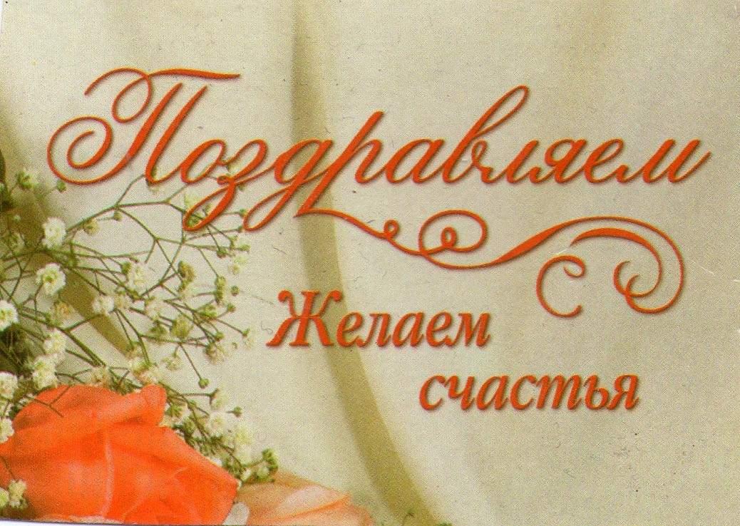 Красивая открытка, картинка с надписью поздравляем вас