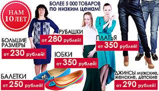 723 X 413 288.0 Kb Склад одежды и обуви без рядов ВЫКУП 1 СОБИРАЕМ