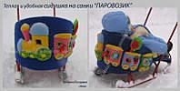 800 X 402 68.4 Kb ТЮНИНГ детских колясок и санок, стульчиков для кормления. НОВИНКА Матрасик-медвежонок