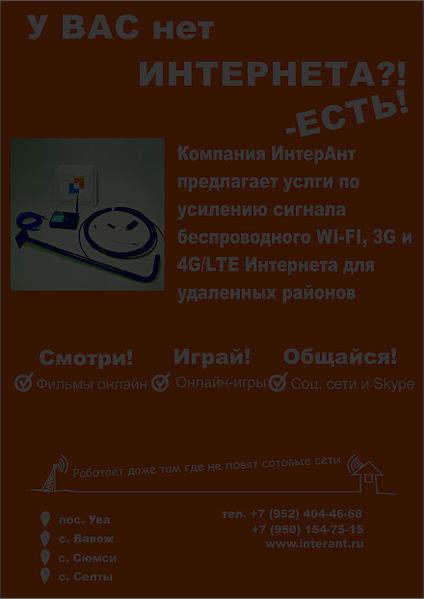 1758 X 2485  2.4 Mb Фирмы, магазины, услуги в Уве. Только визитки.