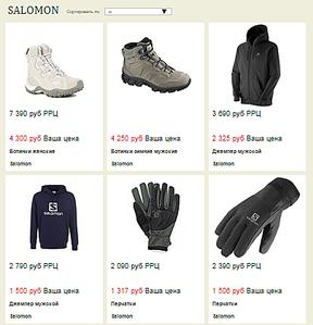 404 X 420 71.4 Kb ◄ШУЗТАУН►кроссы850/кеды390/куртки/обувь СБОР-10 ждем. СБОР-11 собираем