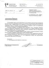 1264 X 1752 177.2 Kb Платежки ОАО 'Энергосбыт Плюс ' незаконны