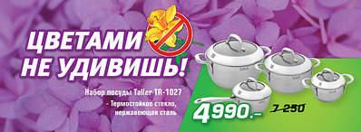 783 X 287 82.2 Kb 783 X 287 85.2 Kb Магазин кухонной техники 'Goodmarkt.ru' Удмуртская 265