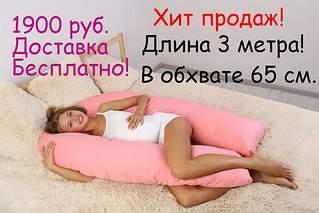 604 X 403 58.2 Kb 640 X 475 89.0 Kb 640 X 346 58.2 Kb Подушки для беременных! низкие цены!