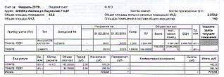 1503 X 517 130.0 Kb Платежки ОАО 'Энергосбыт Плюс ' незаконны
