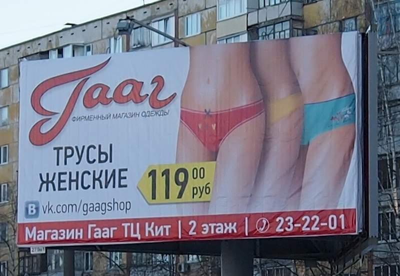 1430 X 985 468.5 Kb Стремная реклама