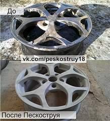 1437 X 1580 238.9 Kb где в Ижевске покрасить диски?