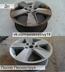 1435 X 1590 147.8 Kb 1437 X 1580 315.5 Kb 1437 X 1580 238.9 Kb где в Ижевске покрасить диски?