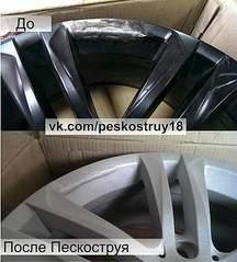 1438 X 1592 166.2 Kb где в Ижевске покрасить диски?