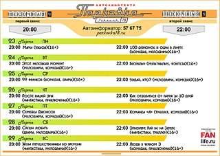 1707 X 1212 786.2 Kb Автомобильный кинотеатр 'Парковка'