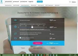 1257 X 915 112.1 Kb Yota в Ижевске