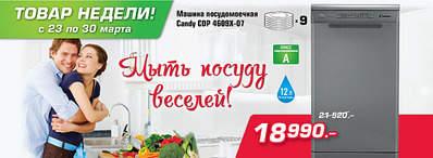 783 X 287  70.4 Kb 783 X 286  85.5 Kb 783 X 286  65.5 Kb Магазин кухонной техники 'Goodmarkt.ru' Удмуртская 265