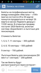 480 X 854  99.5 Kb Вопрос про 'Ижсталь' (хоккей)