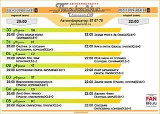 1707 X 1212 751.4 Kb Автомобильный кинотеатр 'Парковка'