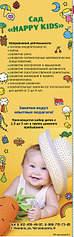 427 X 1370 570.2 Kb Частные детские сады и развивающие центры