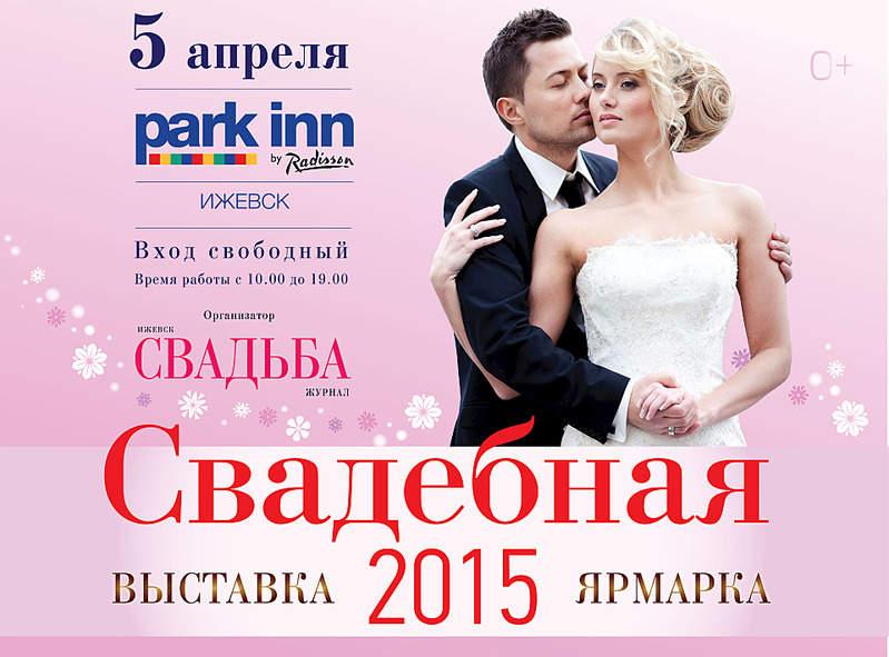 1920 X 1419 487.7 Kb свадебная выставка 2015 года
