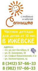 214 X 394 102.4 Kb Частные детские сады и развивающие центры