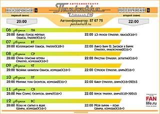 1707 X 1212 742.3 Kb Автомобильный кинотеатр 'Парковка'