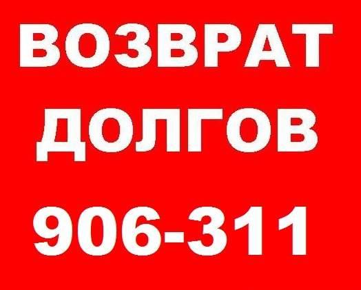 524 x 421 ☻☻☻Возьму в долг, дам в долг, продам долг, куплю долг - объявления только здесь.☻☻☻