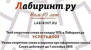 604 X 334  39.1 Kb Лабиринт.ру. Вопросы и ответы.